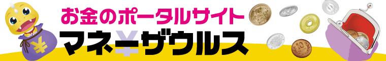 お金を借りる・払う・貯める・節約の総合サイト【マネーザウルス】